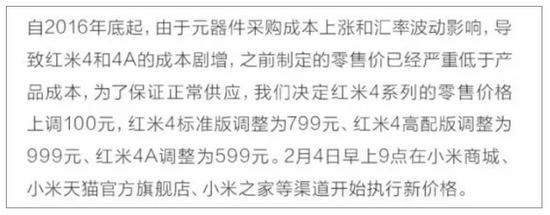 小米关于红米提价的公告文本